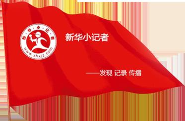新华小记者-旗帜