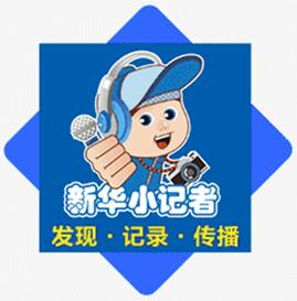 新华小记者-徽章介绍