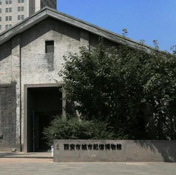 西安市城市记忆博物馆