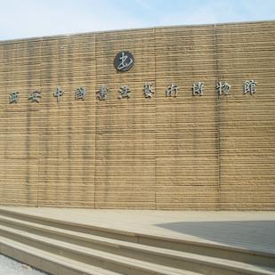 西安中国书法艺术博物馆