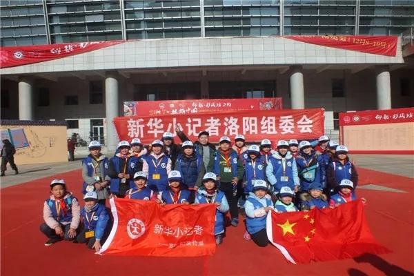 新华小记者应邀参加洛阳首届非物质文化遗产博览会