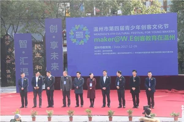 创客教育在温州——新华小记者参加温州市第四届青少年创客文化节