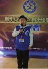新华小记者  樊奕嘉
