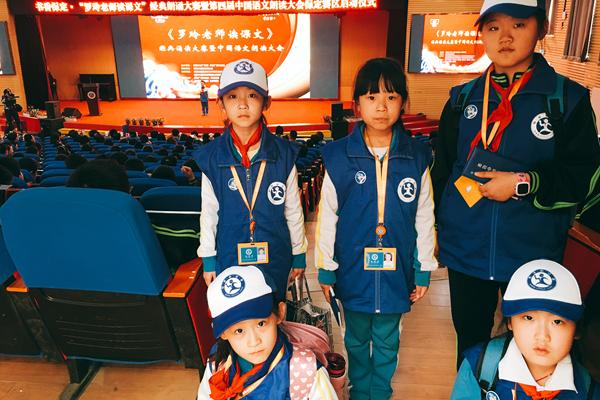 新华小记者走进《罗玲老师读课文》大赛暨第四届中国语文朗读大赛