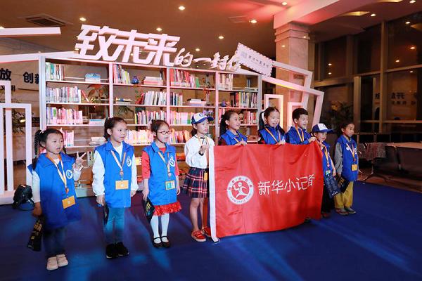 图书馆之夜,致未来新华小记者的一封信活动