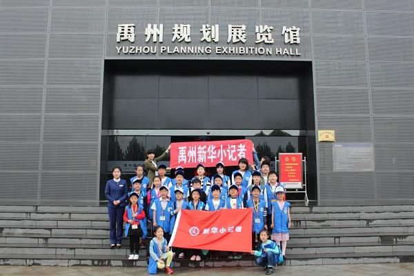 新华小记者走进禹州市规划展览馆