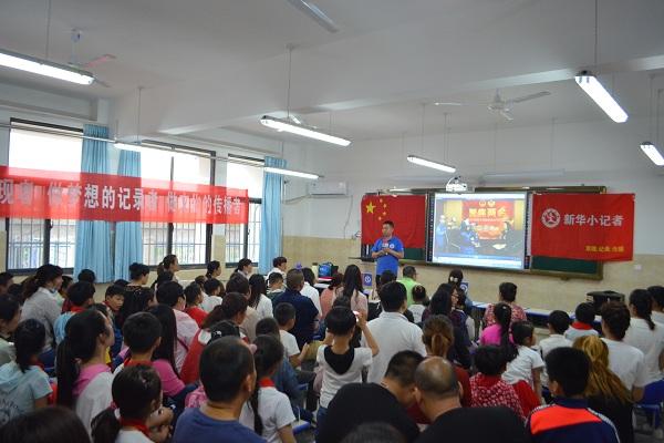 新华小记者进校园 素质教育谱新篇