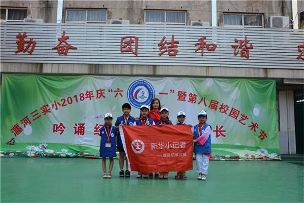 洛阳新华小记者受邀参加瀍河区第三实验小学六一主题活动
