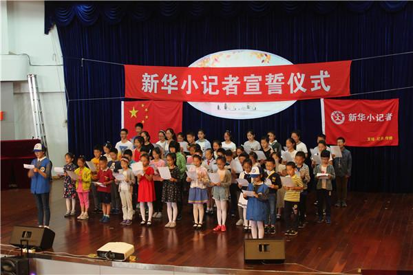 新华小记者公益大讲堂暨嘉定新华小记者宣誓仪式隆重举行