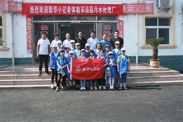 美丽中国,我是行动者——新华小记者走进淅川县污水处理中心