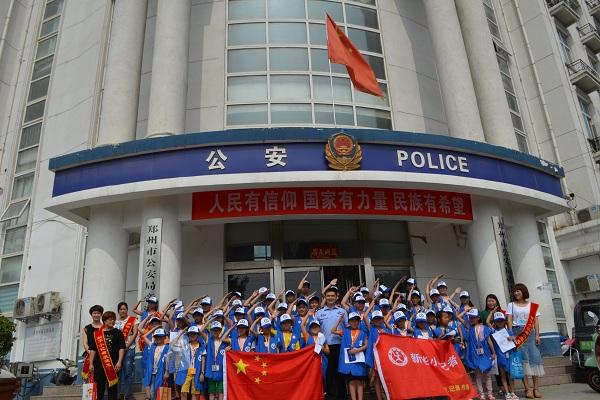 新华小记者走进郑州市公安局帝湖分局