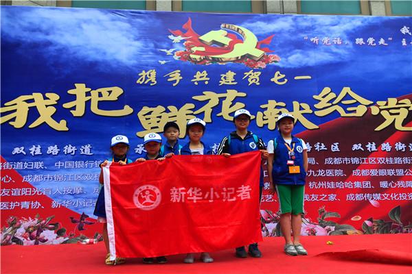 新华小记者参与庆祝中国人民共产党成立97周年党建活动
