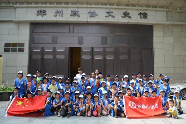 新华小记者走进郑州政协文史馆接受爱国主义教育