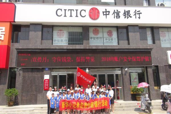 新华小记者走进邓州市中信银行学习理财小知识