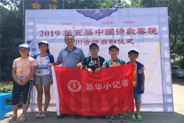 新华小记者参加2019第五届中国诗歌春晚四川会场启动仪式