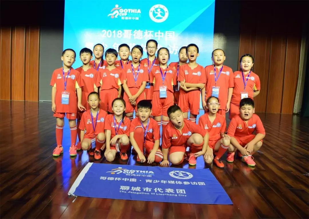 """2018""""哥德杯中国""""世界青少年足球赛完美收官"""