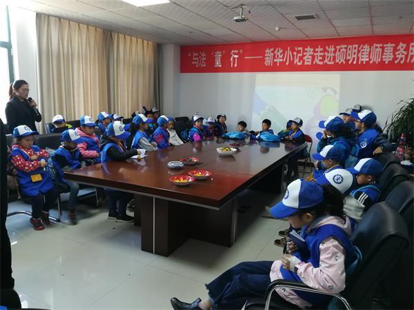"""与法""""童""""行——阳泉新华小记者走进山西硕明律师事务所"""
