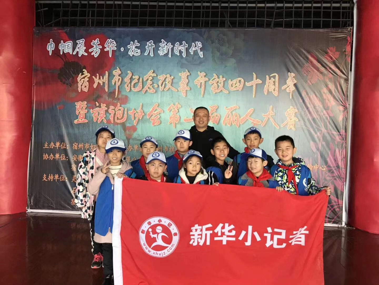新华小记者参加宿州旗袍协会丽人大赛体验采访活动