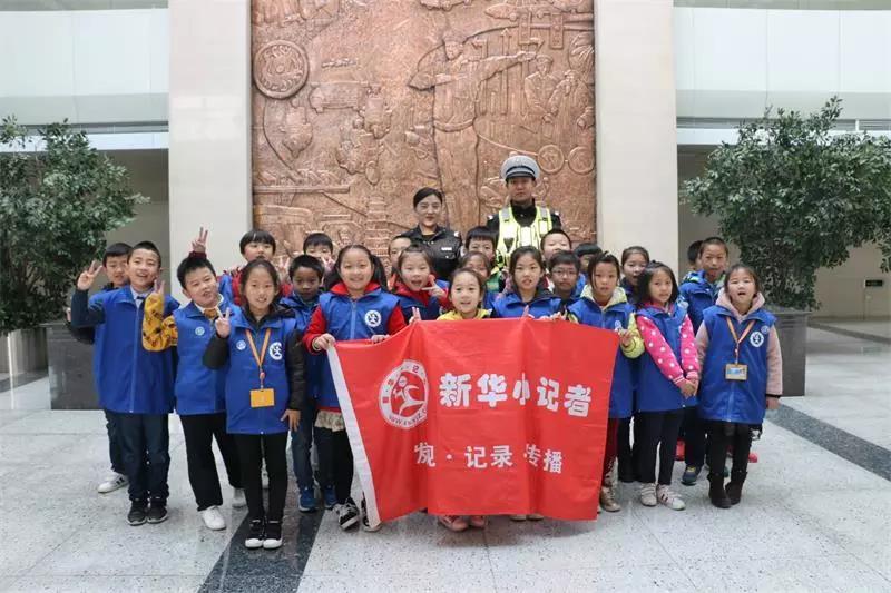新华小记者走进西安交警指挥中心参观游学