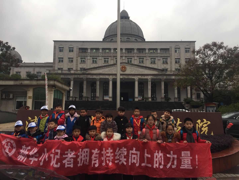 新华小记者走进浦江县人民法院