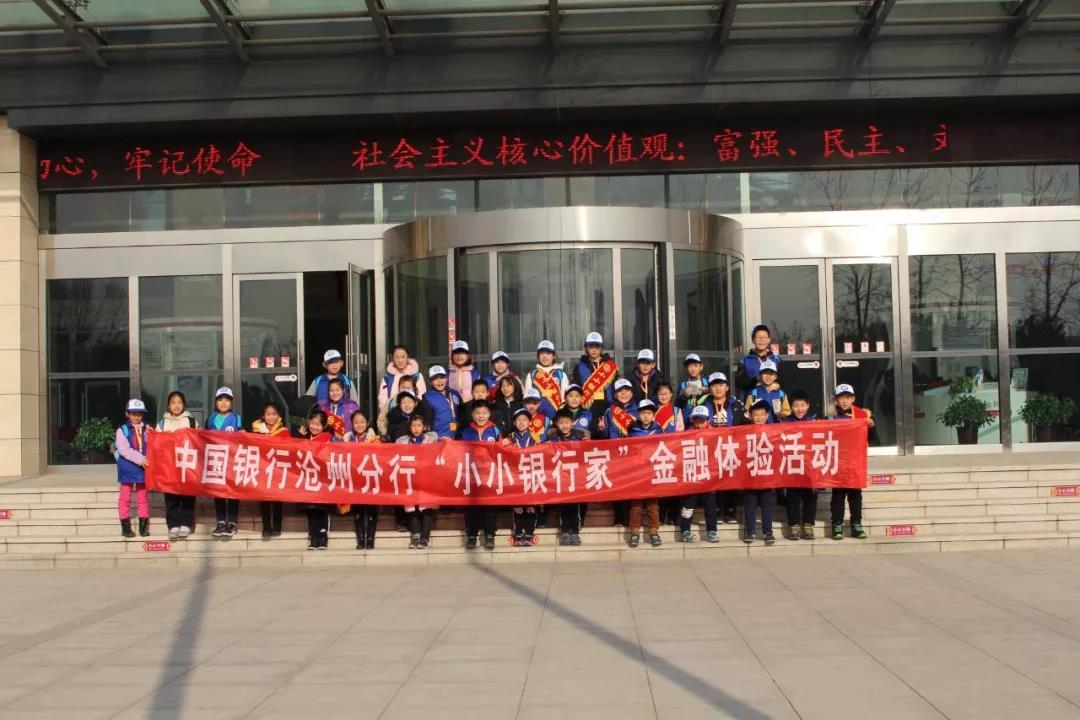 新华小记者走进中国银行沧州分行