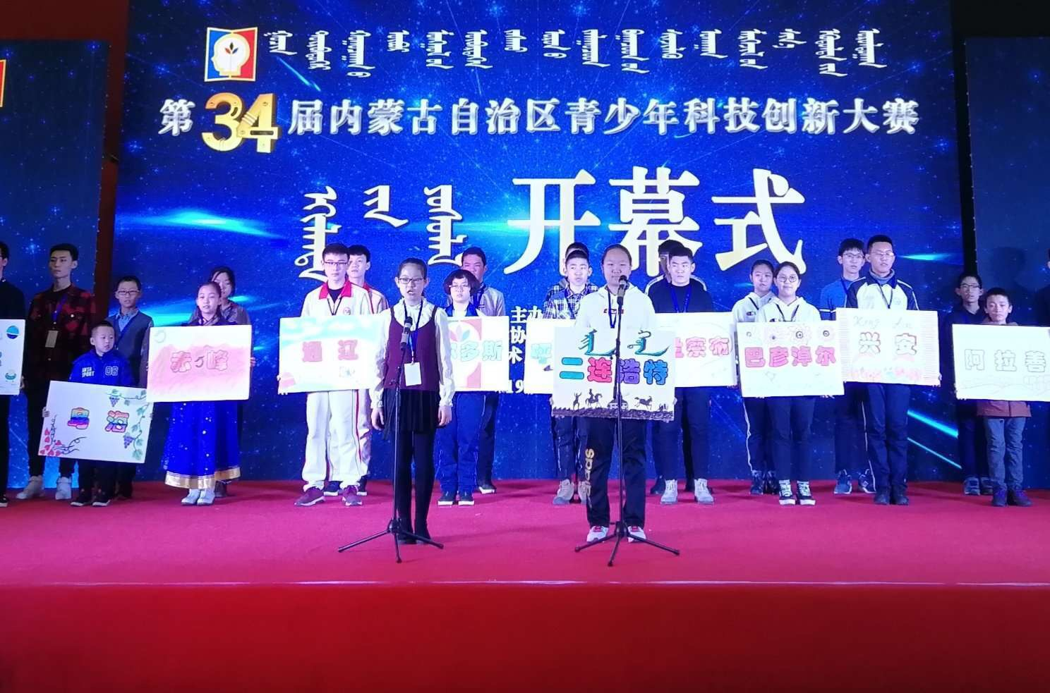 公园路小学在第34届内蒙古自治区青少年科技创新大赛上喜获佳绩