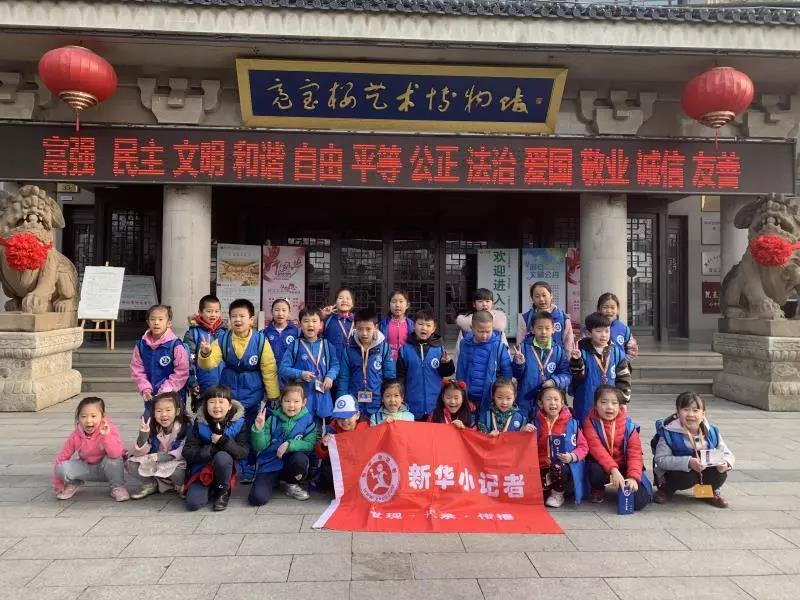 新华小记者走进亮宝楼感受中国传统文化
