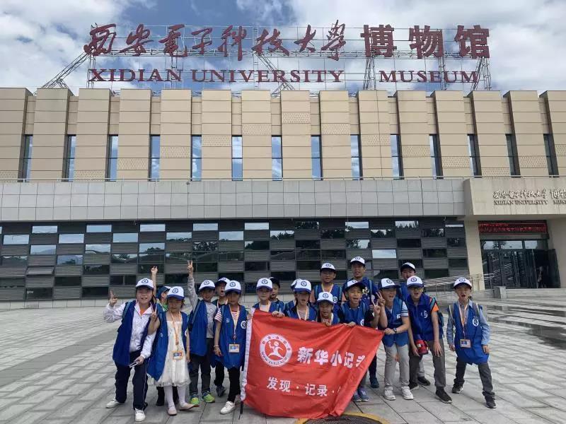 新华小记者西安电子科技大学博物馆参观游学