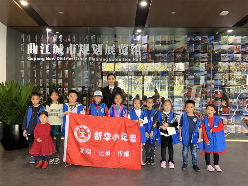 说说我们的新曲江 ——新华小记者走进曲江城市规划展览馆
