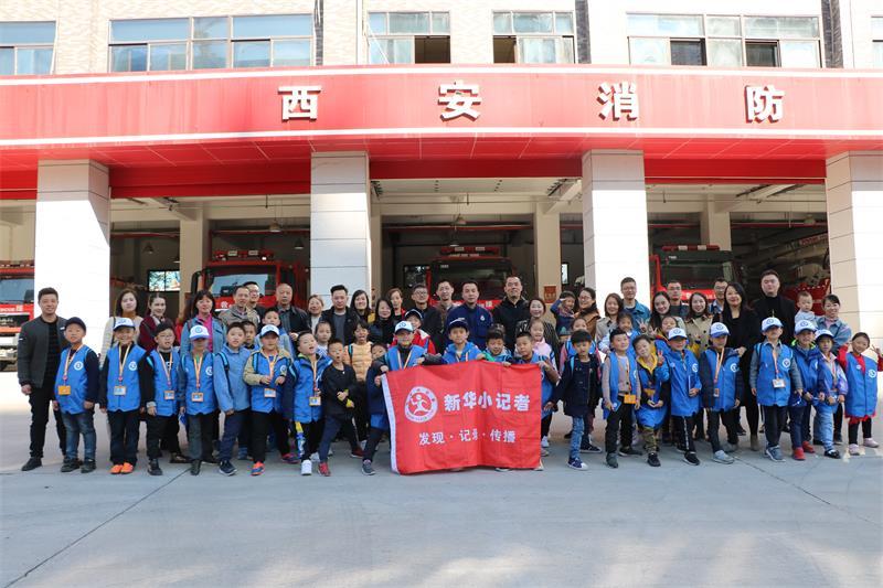 新华小记者走进西安市消防支队特勤二中队学习消防安全知识